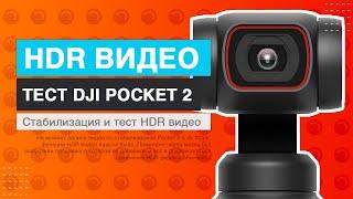 Тест HDR видео и стабилизация DJI Pocket 2