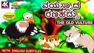 Kannada Moral Stories for Kids - ವಯಸ್ಸಾದ ರಣಹದ್ದು | Old Vulture | Kannada Fairy Tales | Koo Koo TV
