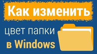как изменить цвет папок в Windows?