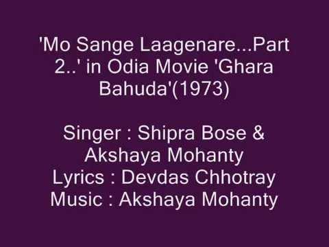 Akshaya Mohanty & Shipra Bose...'Mo Sange Laagenare...Part 2..' in Odia Movie 'Ghara Bahuda'(1973)