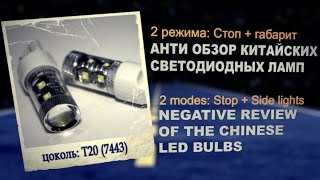 АНТИ Обзор китайских LED ламп СТОП+ГАБАРИТ | Negative review of the chinese LED bulbs(Ссылка на продавца: 60W CREE XB-D HID 7443 LED White For Car Backup Reverse Lights Bulbs http://www.ebay.com/itm/291287952062?, 2015-11-22T12:00:01.000Z)