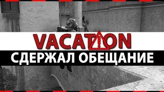 CS:GO Vacation   Сдержал обещание #1