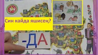 Татарский язык/1 класс/для русскоязычных/ Где ты живешь?