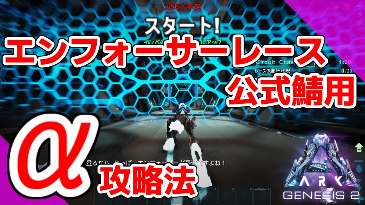 【ジェネシス2】エンフォーサーレースα攻略法【公式鯖用】
