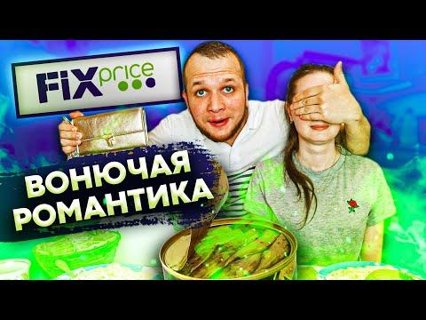 Романтический ужин и подарок из Fix Price Сюрприз не Удался!