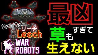【War Robots】 新ロボットが最凶すぎて草も生えない #テストサーバー編