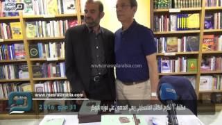 مصر العربية | مكتبة