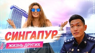 "Сингапур | «Жизнь других» | ENG | Singapore | Travel Show ""The Life of Others"" 