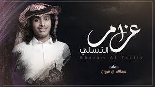 عبدالله ال فروان - غرام التسلي | ( حصرياً ) 2019