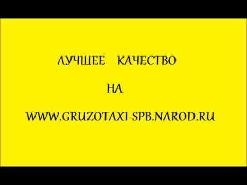 Грузоперевозки.wmv