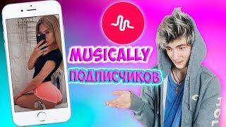 MUSICAL.LY: РЕАКЦИЯ НА КЛИПЫ ПОДПИСЧИКОВ | Я В ШОКЕ! | РЕАКЦИЯ на Musical.ly
