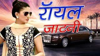 Sapna New Song || ROYAL JATNI SAPNA || Raju Punjabi, Raj Saini || Haryanvi Song 2017
