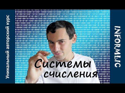 Видеоуроки по информатики от Сергея Малыхина