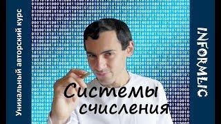 Системы счисления. Перевод между системами счисления. Видеоуроки по информатике. Проект INFORMLIC