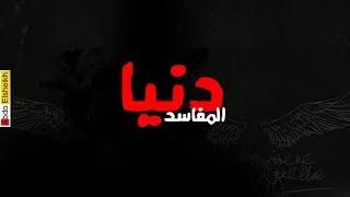 Hamo bika - كلمات مهرجان دنيا المفاسد | حمو بيكا - مودين امين - نور التوت | توزيع فيجو الدخلاوي 2018