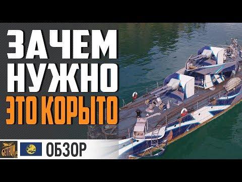 ЭСМИНЕЦ VASTERAS - ЕВРОПЕЙСКОЕ КОРЫТО⚓ World Of Warships
