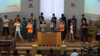 20141123浸信會仁愛堂主日獻詩_得釋放