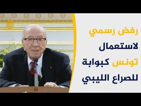 الرئاسة التونسية تكذب إذاعة فرنسا حول الفرنسيين الموقوفين  - نشر قبل 10 ساعة