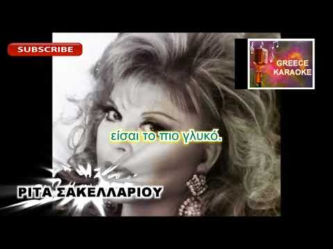 Παράνομή μου αγάπη GREECE KARAOKE