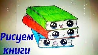 Как нарисовать книги? Лёгкие рисунки для срисовки