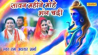 सावन महीना मोहे भंग चढ़ी Ram Avtar Sharma Haryanvi Shiv Bhole Baba Bhajan