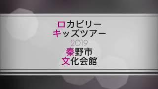 2019.1.5【秦野市文化会館】