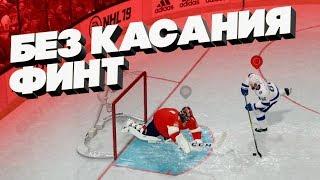 NHL 19 - ЛЕГЕНДАРНЫЙ БУЛЛИТ КУЧЕРОВА - ФИНТ БЕЗ КАСАНИЯ