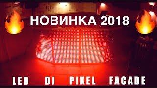 LED DJ PIXEL FACADE