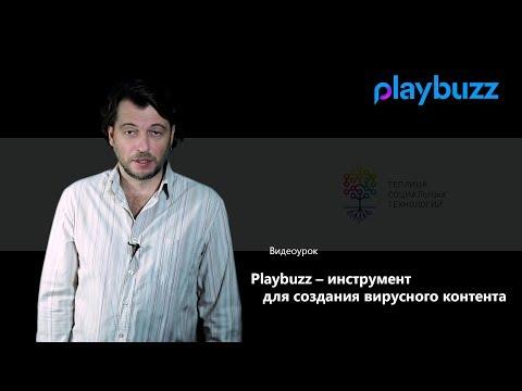 Видеоурок Теплицы: Playbuzz – инструмент для создания вирусного контента