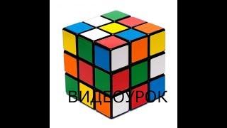 Видеоурок:учимся собирать кубик рубика.