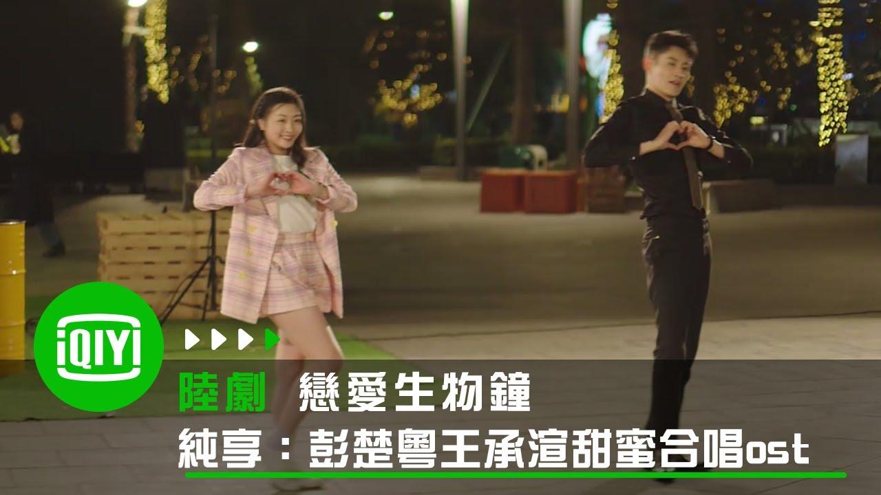 Download 《戀愛生物鐘》純享:青你2純欲美女王承渲 X玖少年團彭楚粵合唱OST | 愛奇藝