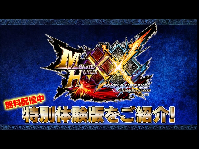 How to Transfer Monster Hunter X Save Data to MHXX 3DS or Switch