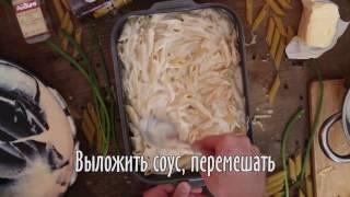 Mac'n Cheese🧀🥛 Запеканка с сыром по-американски