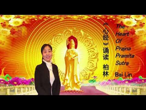 《般若波罗密多心经》The Heart Of Prajna Pramita Sutra---柏林Bai Lin