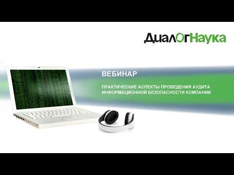 видео: Проведение аудита информационной безопасности компании