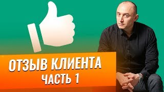 Отзыв клиента автосервиса. Москва. Движок. Открываем автосервис.