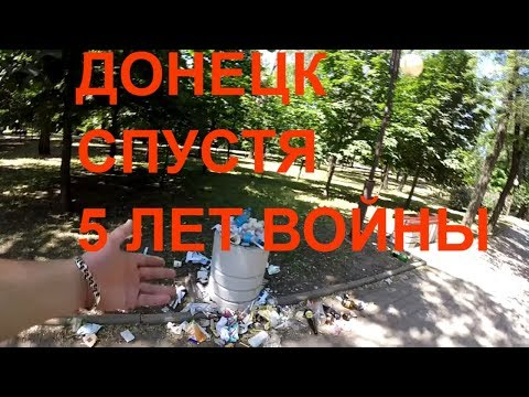 ДОНЕЦК СПУСТЯ 5