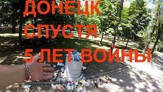 ДОНЕЦК СПУСТЯ 5 ЛЕТ ВОЙНЫ