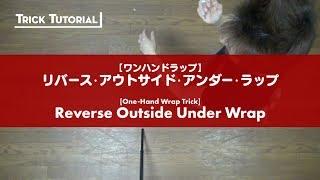 [Yo-Yo] [Wrap Trick Tutorial] 2A Reverse Outside Over Wrap (One-Han...