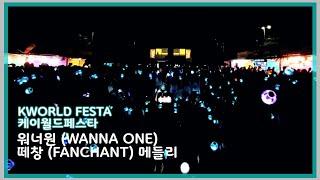 워너원(WANNAONE) 노래 메들리 떼창 (Fanchant)