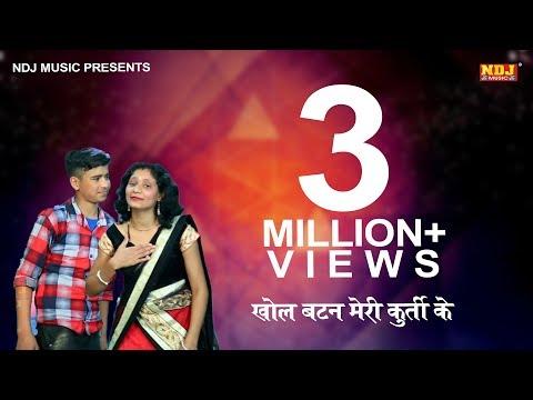 खोल बटन मेरी कुर्ती के गाने पर DJ डान्स धमाका # 2017 का सुपरहिट Audio Song #New Haryanvi Dancer 2017