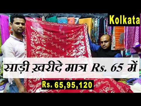 Silk Saree Wholesaler in Kolkata (Lot/Surplus Product)