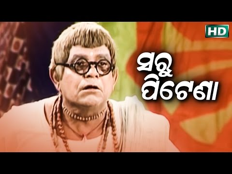DCD-373 | ସରୁ ପିଟେଣା...SARU PITENA | Dhauli Gananatya