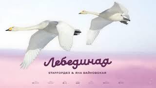 StaFFорд63 Яна Вайновская Лебединая