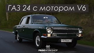 ГАЗ 24 made in PrideWorkshop . Волга на волге..