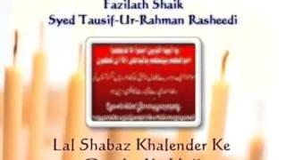 Lal Shabaz Qalandar Ka Hajj, Tauseef Ur Rehman. Part 15 of 17