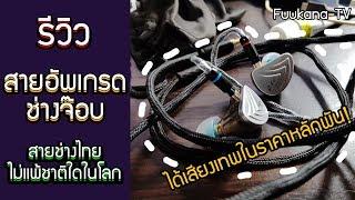 Download lagu ร ว ว สายอ พเกรดช างจ อบ สายช างไทยไม แพ ชาต ใดในโลก MP3