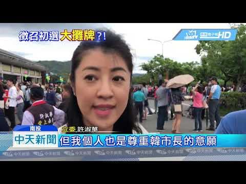 20190420中天新聞 韓粉猛CALL 許淑華:八成支持者非韓不選