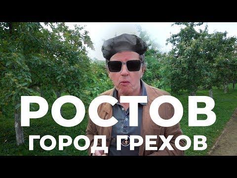 РОСТОВ - ГОРОД ГРЕХОВ