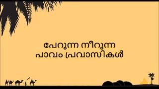 Malayalam Kavitha - സ്നേഹപൂര്വ്വം അമ്മക്ക്  - Lyrics